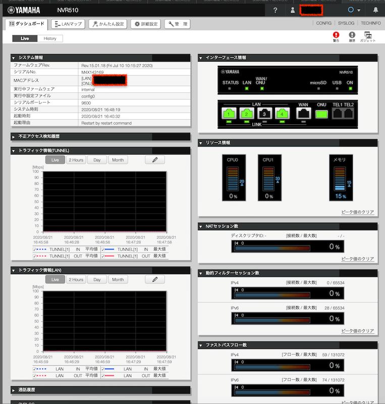 NVR510の管理パネル