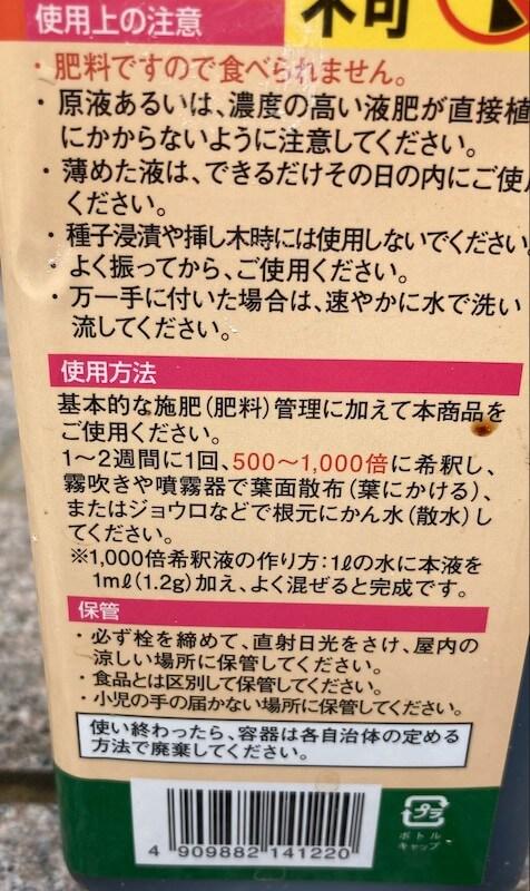万田アミノアルファ裏面