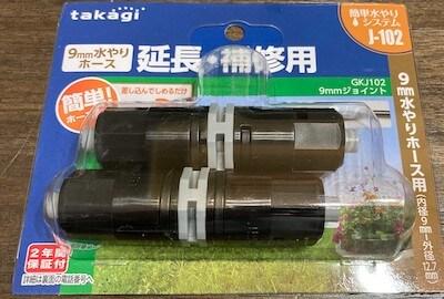 9mmジョイント