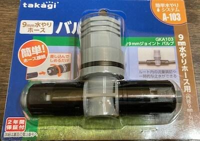 9mmジョイントバルブ