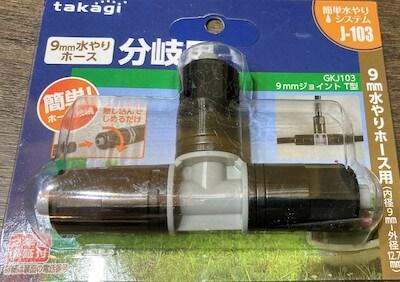 9mmジョイント T型