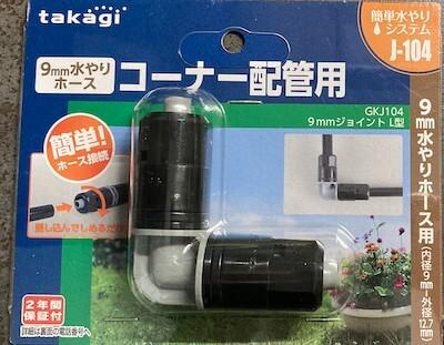 9mmジョイントL型