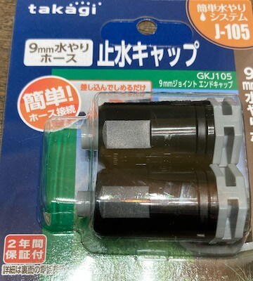 9mm水やりホース止水キャップ