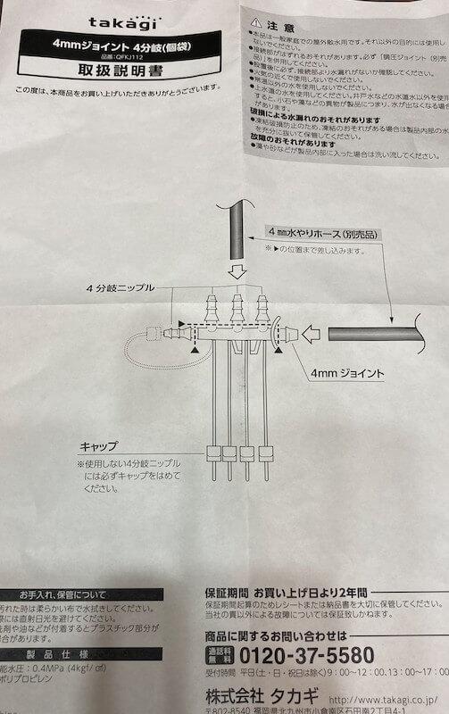 4mmジョイント4分岐