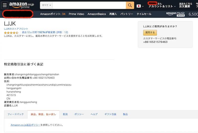 Amazon.co.jp出品者プロフィール:LJJK