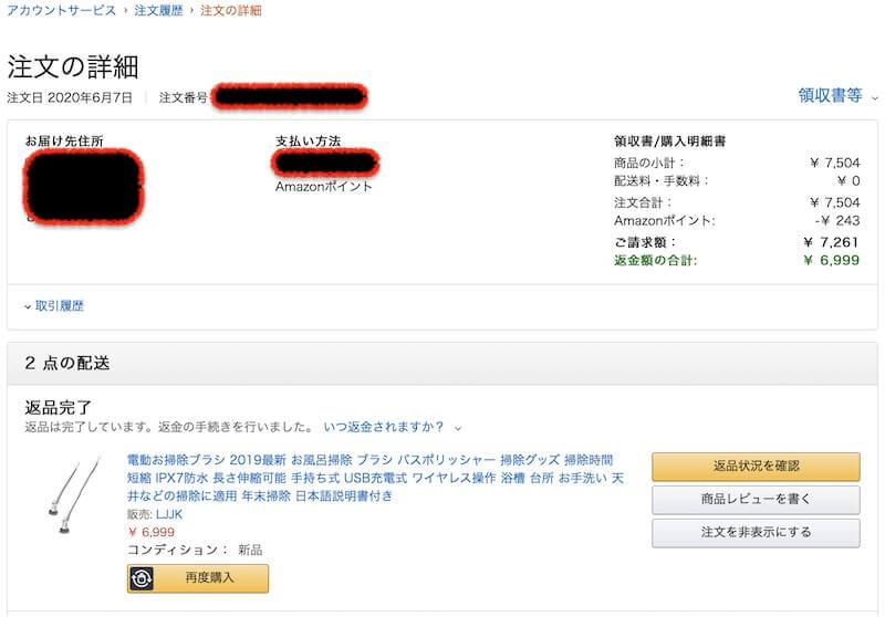 Amazonの返品・返金状況を確認