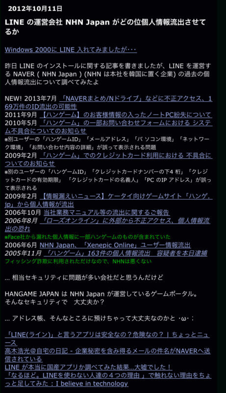 NAVEの過去の個人情報流出