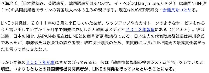 LINE開発プロジェクトのリーダー 李海珍氏 素性はネイバー創業者で韓国諜報部の検索システム開発者