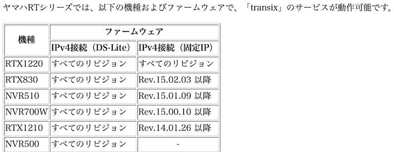 transix対応ファームウェア
