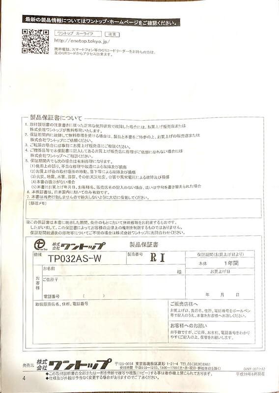 ONETOPのTP032AS-W